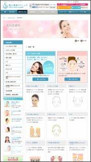 美容皮膚科おすすめ